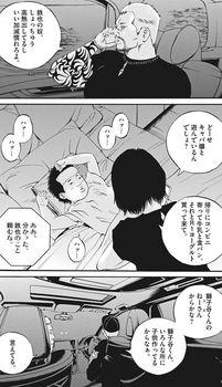 ウシジマくん ネタバレ 最新 469 画バレ【闇金ウシジマくん 最新470】15.jpg