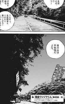 ウシジマくん ネタバレ 最新 469 画バレ【闇金ウシジマくん 最新470】16.jpg