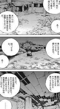 ウシジマくん ネタバレ 最新 469 画バレ【闇金ウシジマくん 最新470】4.jpg