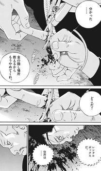 ウシジマくん ネタバレ 最新 469 画バレ【闇金ウシジマくん 最新470】9.jpg