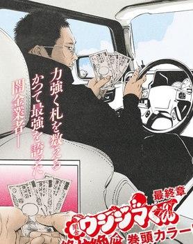 ウシジマくん ネタバレ 最新 470 画バレ【闇金ウシジマくん 最新471】1.jpeg