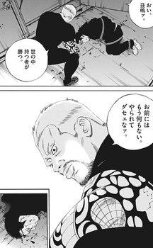 ウシジマくん ネタバレ 最新 470 画バレ【闇金ウシジマくん 最新471】13.jpeg