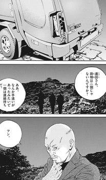 ウシジマくん ネタバレ 最新 470 画バレ【闇金ウシジマくん 最新471】15.jpeg