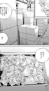 ウシジマくん ネタバレ 最新 470 画バレ【闇金ウシジマくん 最新471】17.jpeg