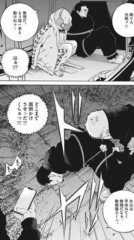 ウシジマくん ネタバレ 最新 470 画バレ【闇金ウシジマくん 最新471】4.jpeg