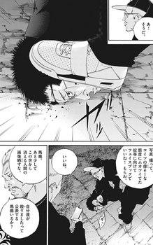 ウシジマくん ネタバレ 最新 470 画バレ【闇金ウシジマくん 最新471】5.jpeg