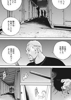ウシジマくん ネタバレ 最新 470 画バレ【闇金ウシジマくん 最新471】7.jpeg