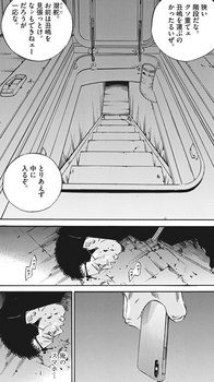 ウシジマくん ネタバレ 最新 470 画バレ【闇金ウシジマくん 最新471】9.jpeg