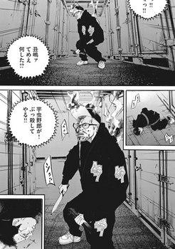ウシジマくん ネタバレ 最新 471 画バレ【闇金ウシジマくん 最新472】14.jpeg