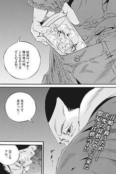 ウシジマくん ネタバレ 最新 471 画バレ【闇金ウシジマくん 最新472】17.jpeg