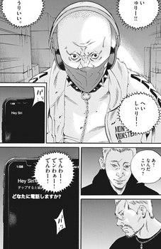 ウシジマくん ネタバレ 最新 471 画バレ【闇金ウシジマくん 最新472】2.jpeg