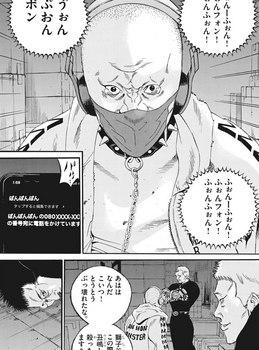 ウシジマくん ネタバレ 最新 471 画バレ【闇金ウシジマくん 最新472】3.jpeg