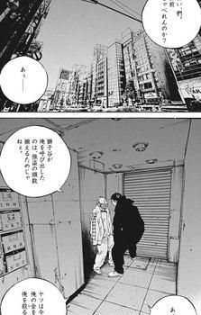 ウシジマくん ネタバレ 最新 471 画バレ【闇金ウシジマくん 最新472】4.jpeg