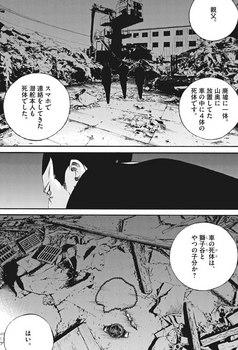 ウシジマくん ネタバレ 最新 472 画バレ【闇金ウシジマくん 最新473】16.jpeg