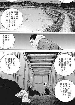 ウシジマくん ネタバレ 最新 472 画バレ【闇金ウシジマくん 最新473】2.jpeg