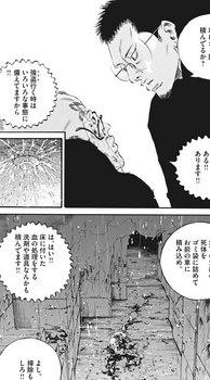 ウシジマくん ネタバレ 最新 472 画バレ【闇金ウシジマくん 最新473】4.jpeg