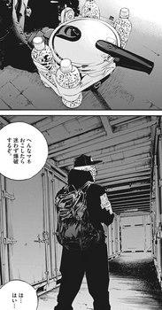 ウシジマくん ネタバレ 最新 472 画バレ【闇金ウシジマくん 最新473】5.jpeg