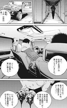 ウシジマくん ネタバレ 最新 472 画バレ【闇金ウシジマくん 最新473】6.jpeg