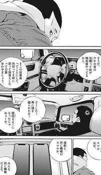 ウシジマくん ネタバレ 最新 472 画バレ【闇金ウシジマくん 最新473】7.jpeg