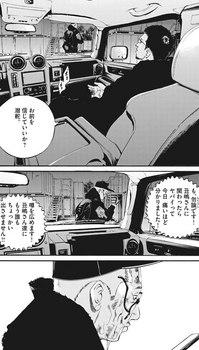 ウシジマくん ネタバレ 最新 472 画バレ【闇金ウシジマくん 最新473】9.jpeg