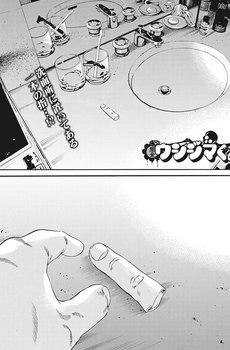 ウシジマくん ネタバレ 最新 473 画バレ【闇金ウシジマくん 最新474】1.jpg