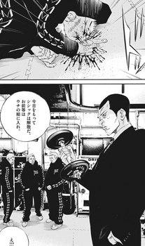ウシジマくん ネタバレ 最新 473 画バレ【闇金ウシジマくん 最新474】10.jpg
