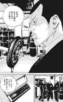 ウシジマくん ネタバレ 最新 473 画バレ【闇金ウシジマくん 最新474】11.jpg