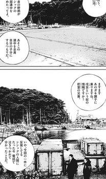 ウシジマくん ネタバレ 最新 473 画バレ【闇金ウシジマくん 最新474】13.jpg