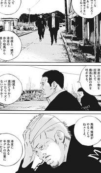 ウシジマくん ネタバレ 最新 473 画バレ【闇金ウシジマくん 最新474】14.jpg