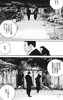 ウシジマくん ネタバレ 最新 473 画バレ【闇金ウシジマくん 最新474】15.jpg