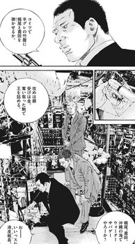 ウシジマくん ネタバレ 最新 473 画バレ【闇金ウシジマくん 最新474】17.jpg