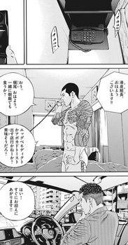 ウシジマくん ネタバレ 最新 473 画バレ【闇金ウシジマくん 最新474】3.jpg