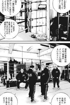 ウシジマくん ネタバレ 最新 473 画バレ【闇金ウシジマくん 最新474】5.jpg