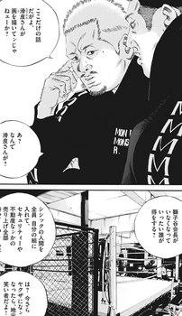ウシジマくん ネタバレ 最新 473 画バレ【闇金ウシジマくん 最新474】6.jpg