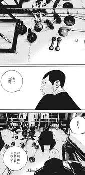 ウシジマくん ネタバレ 最新 473 画バレ【闇金ウシジマくん 最新474】8.jpg