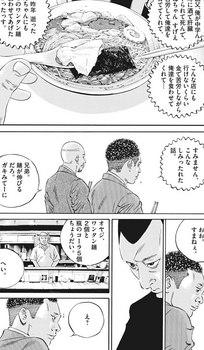 ウシジマくん ネタバレ 最新 474 画バレ【闇金ウシジマくん 最新475】10.jpg