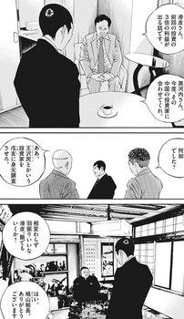 ウシジマくん ネタバレ 最新 474 画バレ【闇金ウシジマくん 最新475】12.jpg