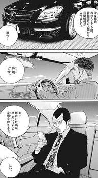 ウシジマくん ネタバレ 最新 474 画バレ【闇金ウシジマくん 最新475】13.jpg