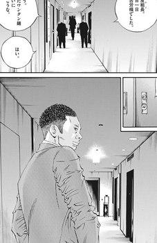 ウシジマくん ネタバレ 最新 474 画バレ【闇金ウシジマくん 最新475】14.jpg