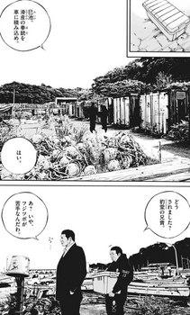 ウシジマくん ネタバレ 最新 474 画バレ【闇金ウシジマくん 最新475】4.jpg