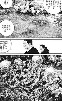 ウシジマくん ネタバレ 最新 474 画バレ【闇金ウシジマくん 最新475】5.jpg