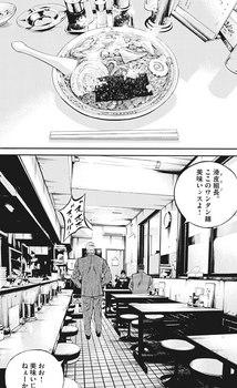 ウシジマくん ネタバレ 最新 474 画バレ【闇金ウシジマくん 最新475】6.jpg