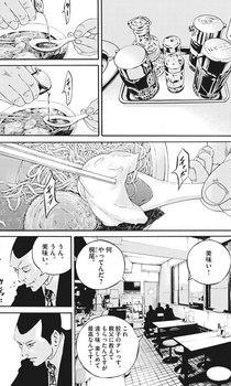 ウシジマくん ネタバレ 最新 474 画バレ【闇金ウシジマくん 最新475】7.jpg