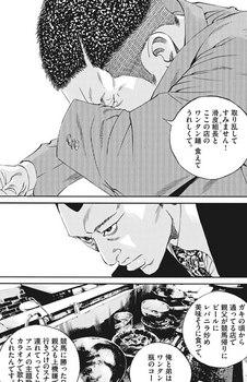 ウシジマくん ネタバレ 最新 474 画バレ【闇金ウシジマくん 最新475】9.jpg