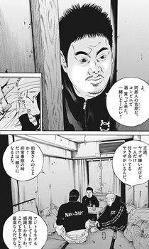 ウシジマくん ネタバレ 最新 475 画バレ【闇金ウシジマくん 最新476】12.jpg