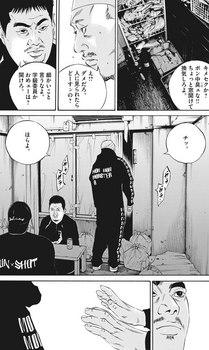 ウシジマくん ネタバレ 最新 475 画バレ【闇金ウシジマくん 最新476】13.jpg