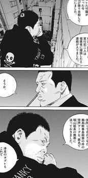 ウシジマくん ネタバレ 最新 475 画バレ【闇金ウシジマくん 最新476】16.jpg