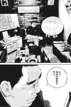 ウシジマくん ネタバレ 最新 475 画バレ【闇金ウシジマくん 最新476】17.jpg