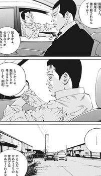 ウシジマくん ネタバレ 最新 475 画バレ【闇金ウシジマくん 最新476】2.jpg