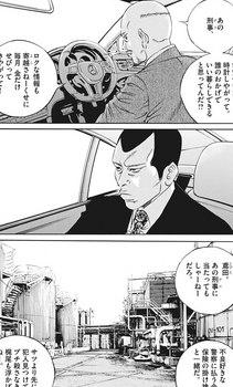 ウシジマくん ネタバレ 最新 475 画バレ【闇金ウシジマくん 最新476】3.jpg